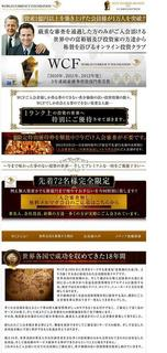 WCF「WORLD CURRENCY FOUNDATION」.jpg